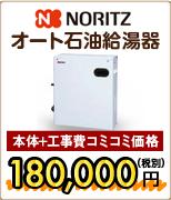 NORITZオート石油給湯器
