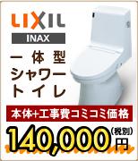 LIXIL INAX一体型シャワートイレ