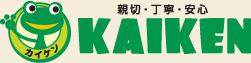 長野県松本市 親切・丁寧・安心の住宅リフォーム「株式会社カイケン」