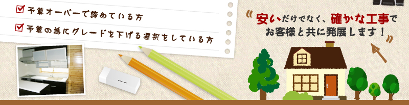 商品詳細・リフォームメニュー